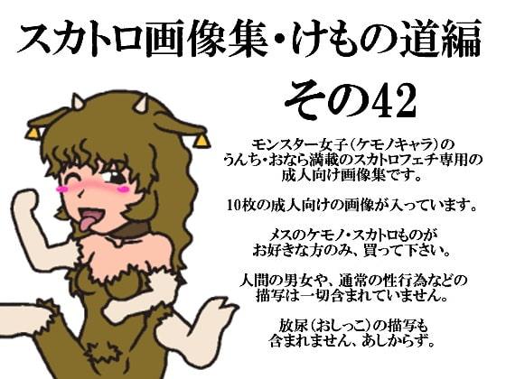 スカトロ画像集・けもの道編その42