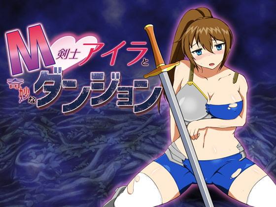 M剣士アイラと奇妙なダンジョンパッケージ