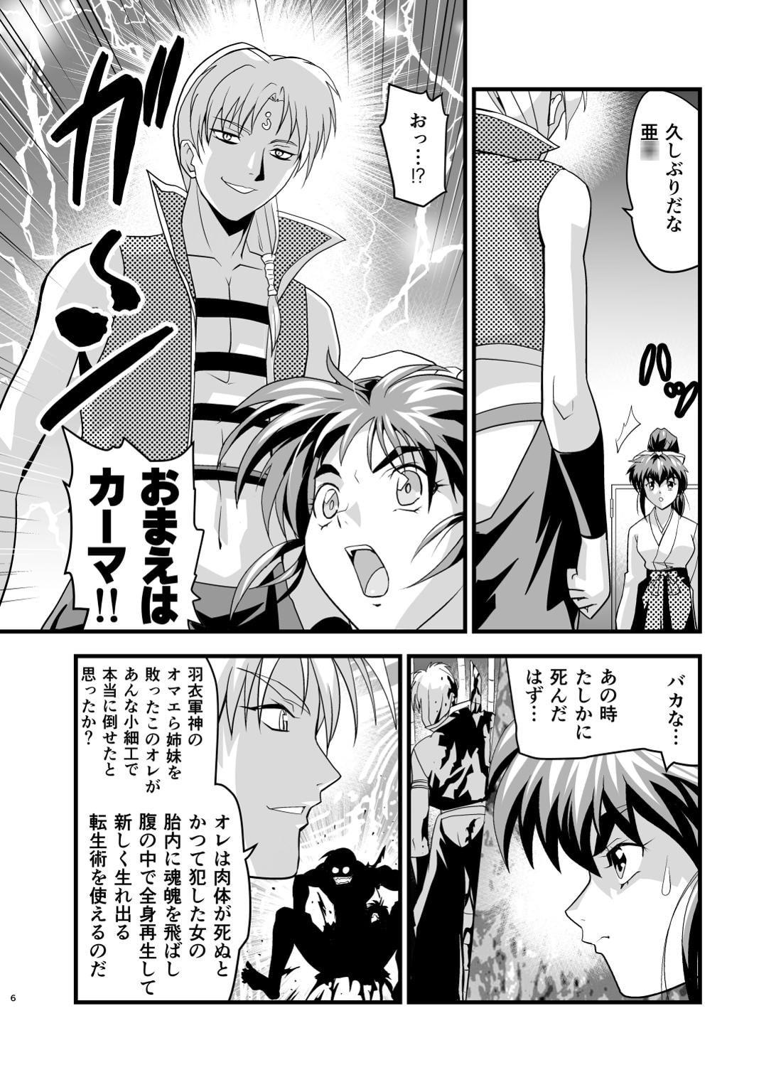 AngelXXincidenT1・復活の怨敵の巻