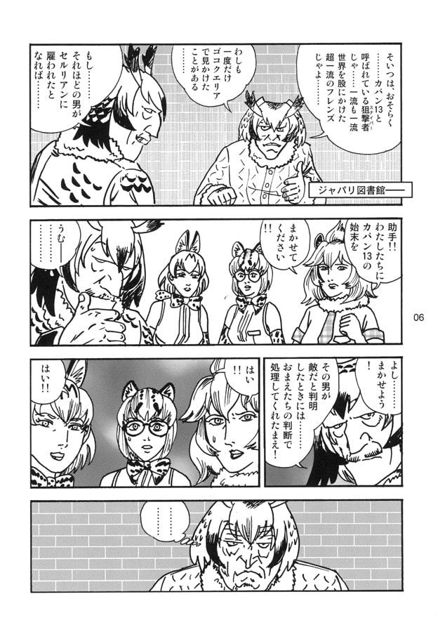 カバン13 三匹の女猫