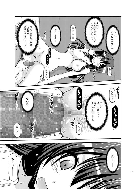 露出少女日記21冊目