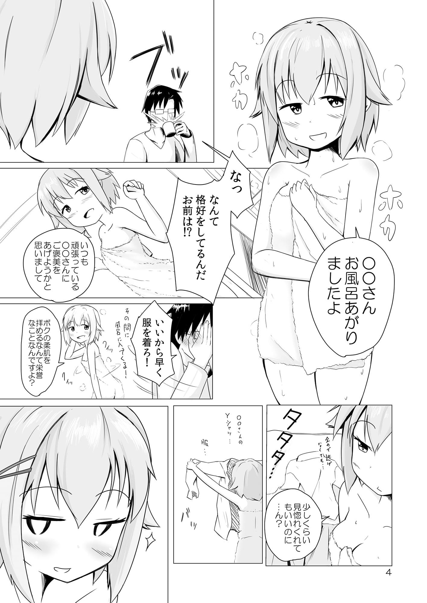 幸子 in my room