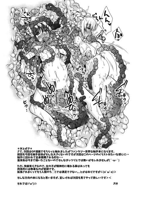 うじゅらうじゅら(生体触手編)