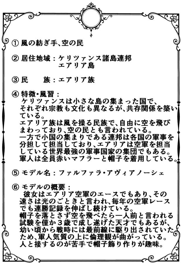 架空民族少女図鑑