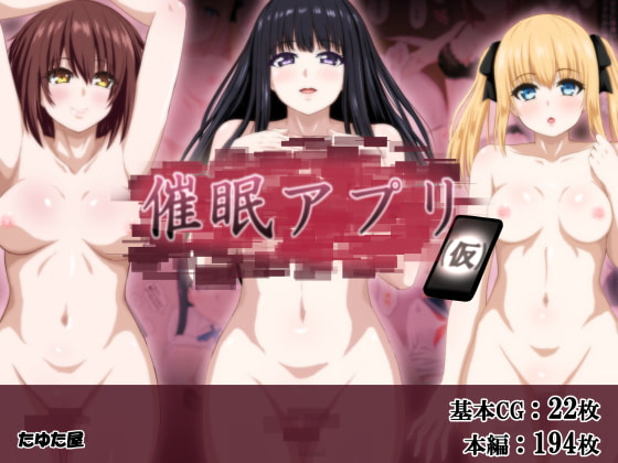 催眠アプリ(仮)