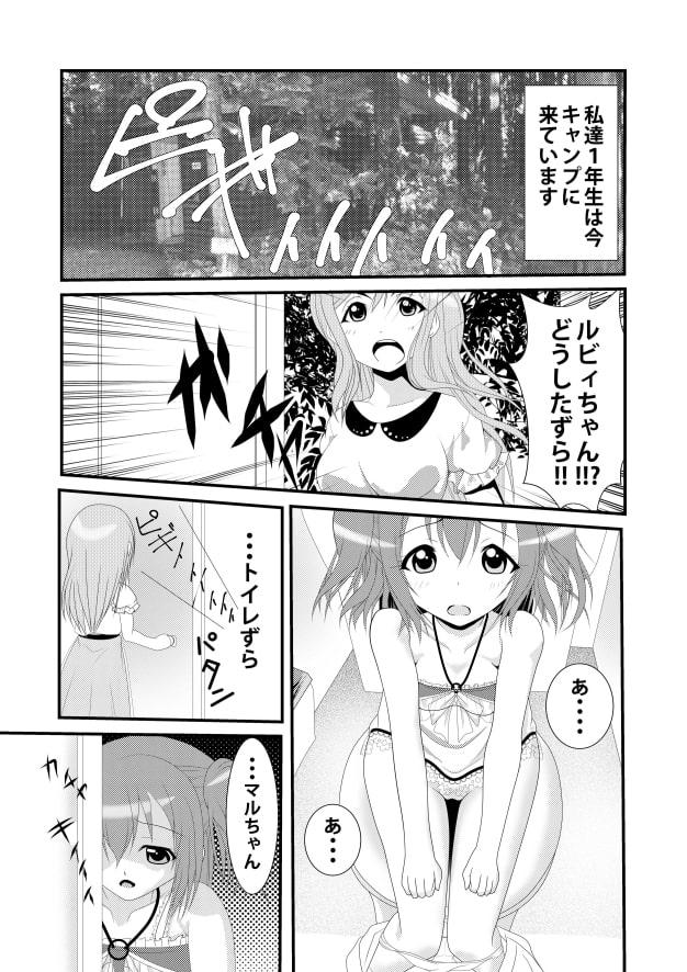 幻の珍キノコ