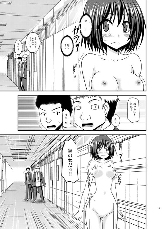 水島さんは露出症。3