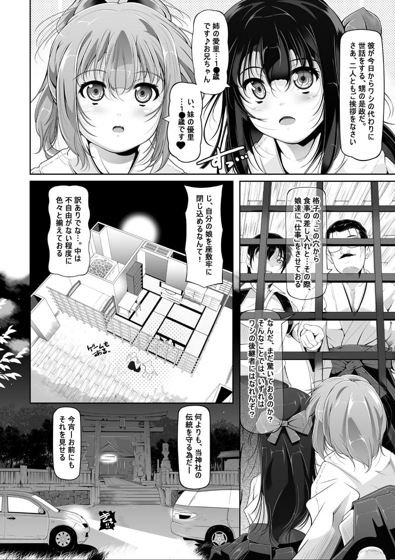 巫女姉妹・監禁無知ックス