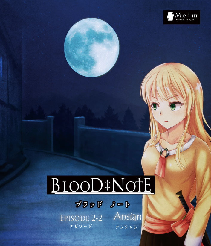 BLOOD NOTE episode2-2