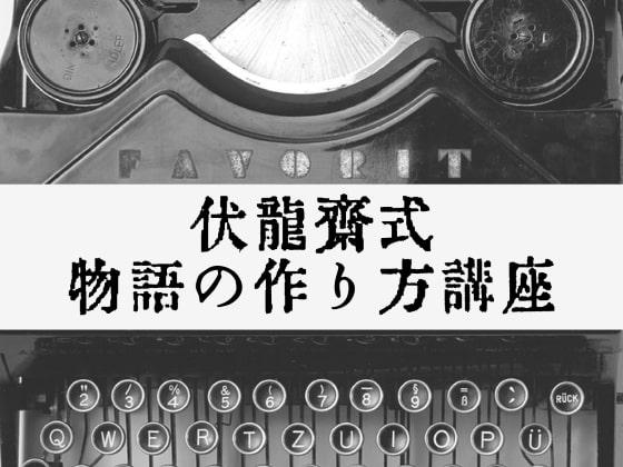 伏龍斎式物語の作り方講座 (伏龍斎) DLsite提供:同人作品 – その他
