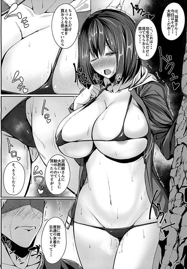 従順重巡羽黒さん-第九次隠密作戦-