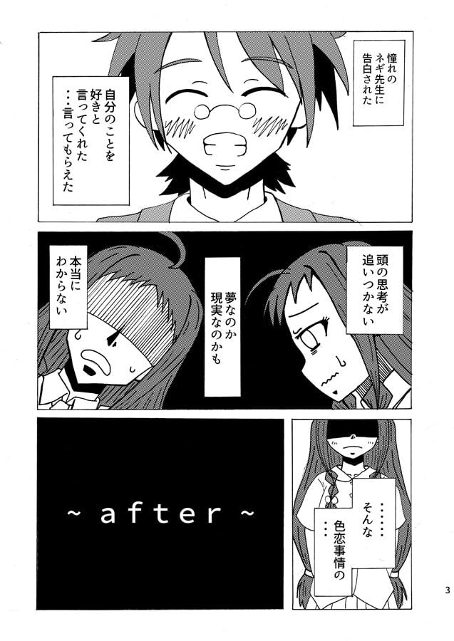 悠久の世界線 夕映編