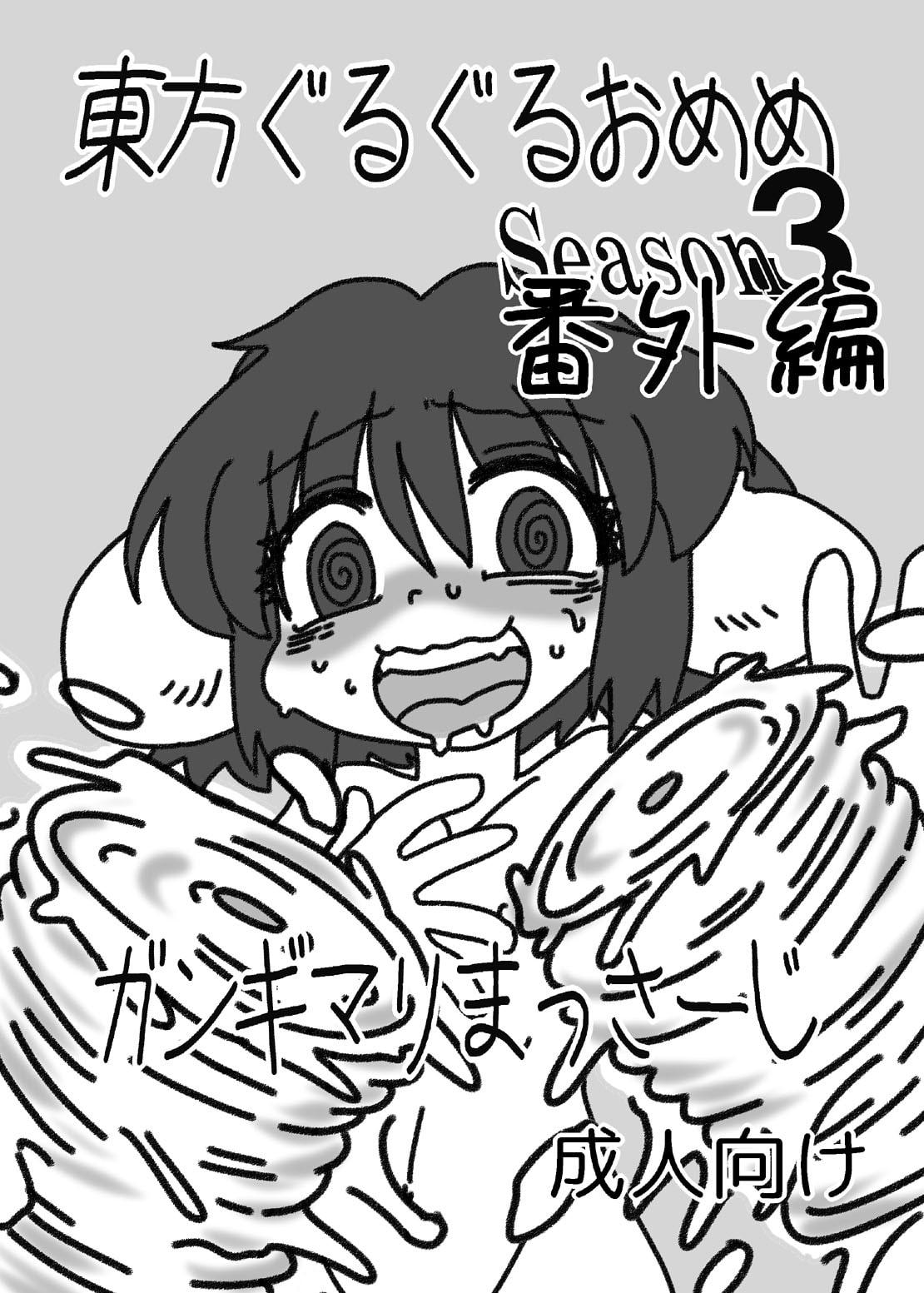 東方ぐるぐるおめめ総集編4