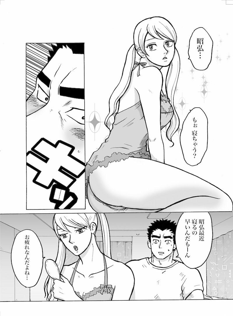 【昭ラフ夫婦】フルーツスキャンダル【36P】