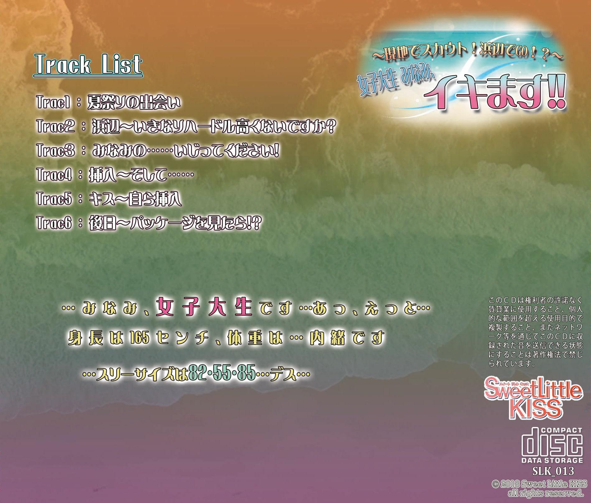 ハイレゾ48K/バイノーラル~現地でスカウト!浜辺でGO!?~女子大生 みなみ、イキます!!