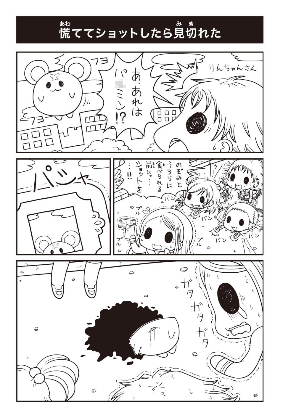 ほのぼのプリキ○アライフ オールスターズ編 Vol.3