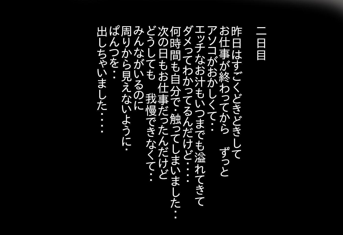 細胞娘の露出日記 前編