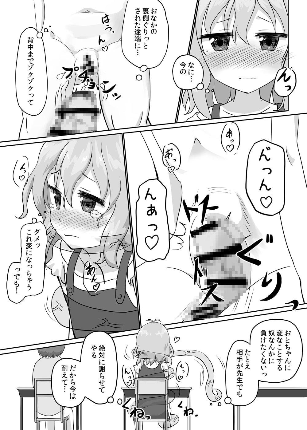透明ろくろち○ぽ2