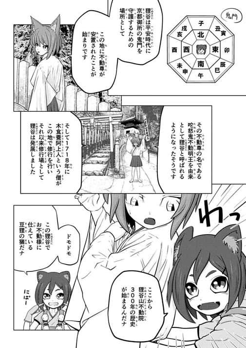 ひねもす京都-狸谷山不動院編-
