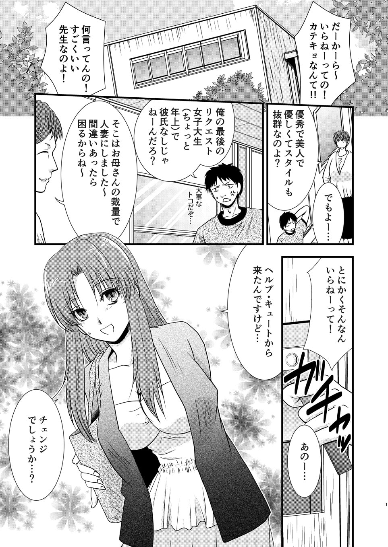 第2話「先生のご褒美ア・ゲ・ル」(前編)