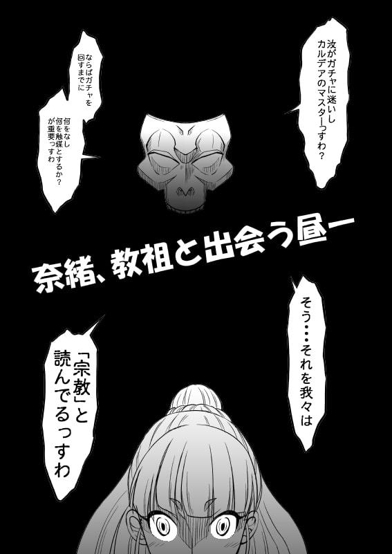 酔い垣さんの頭の中と武奈緒メインの話しをしよう
