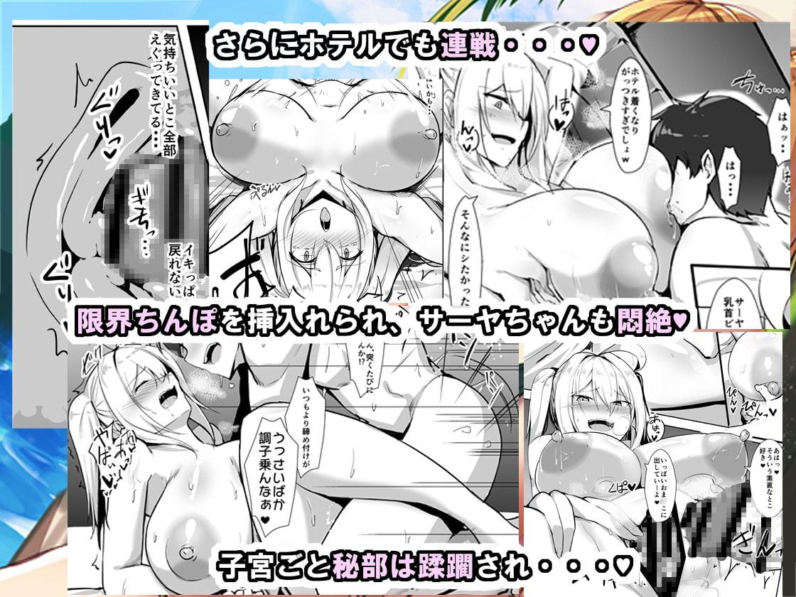 爆乳ギャルと海Hしてえ!!