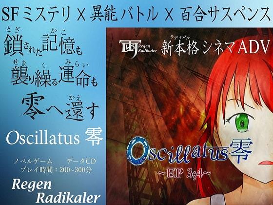 Oscillatus 零 EP3;4