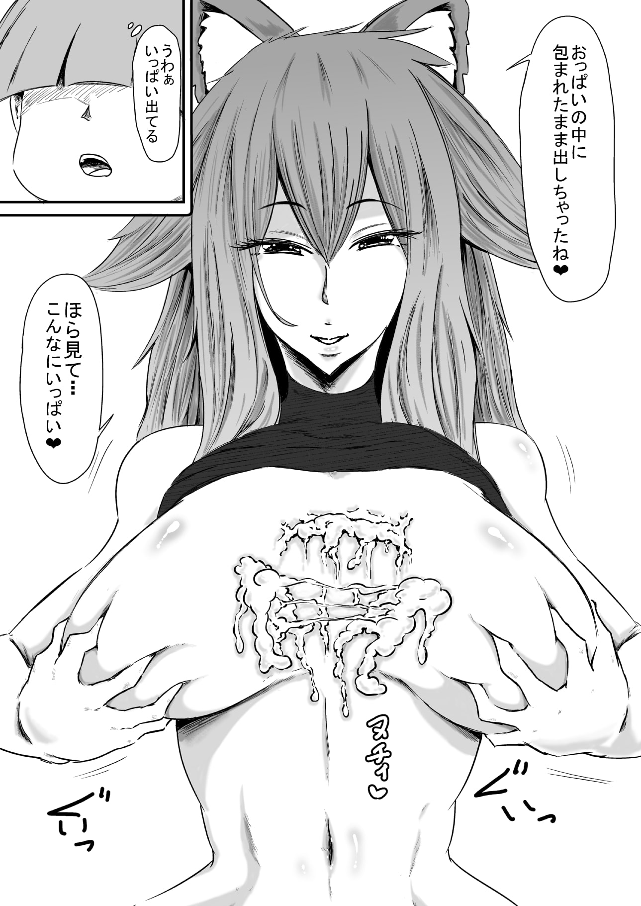 狼おねーさんとショタちん2~発覚~