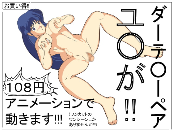 ダーテ○ペアのユ○のショートHアニメ!