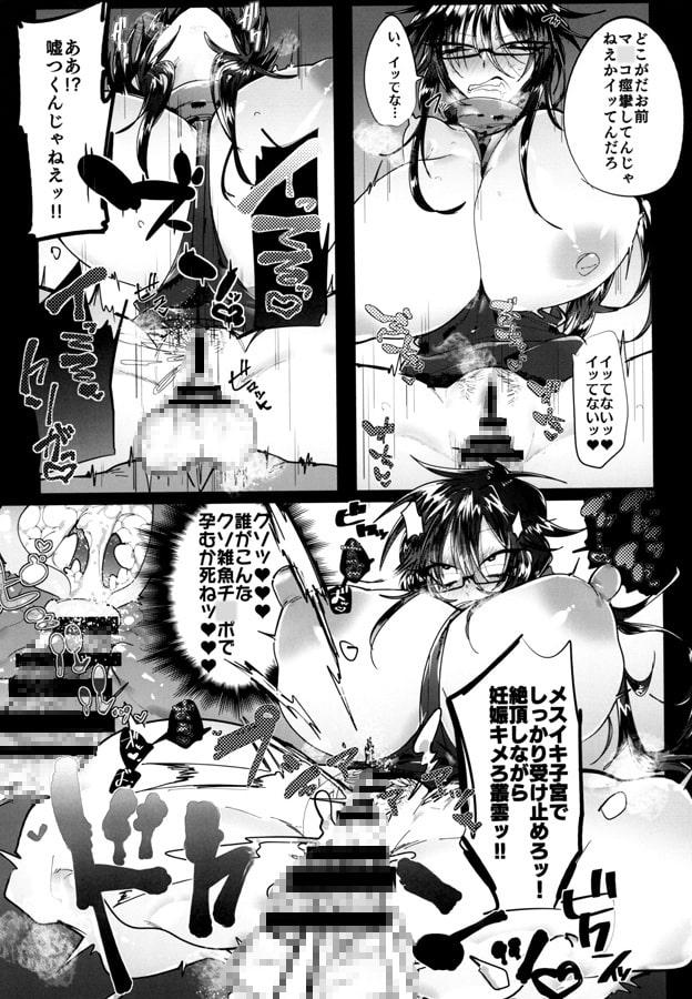 黒髪三白眼メガネ男子TS強制服従ファック