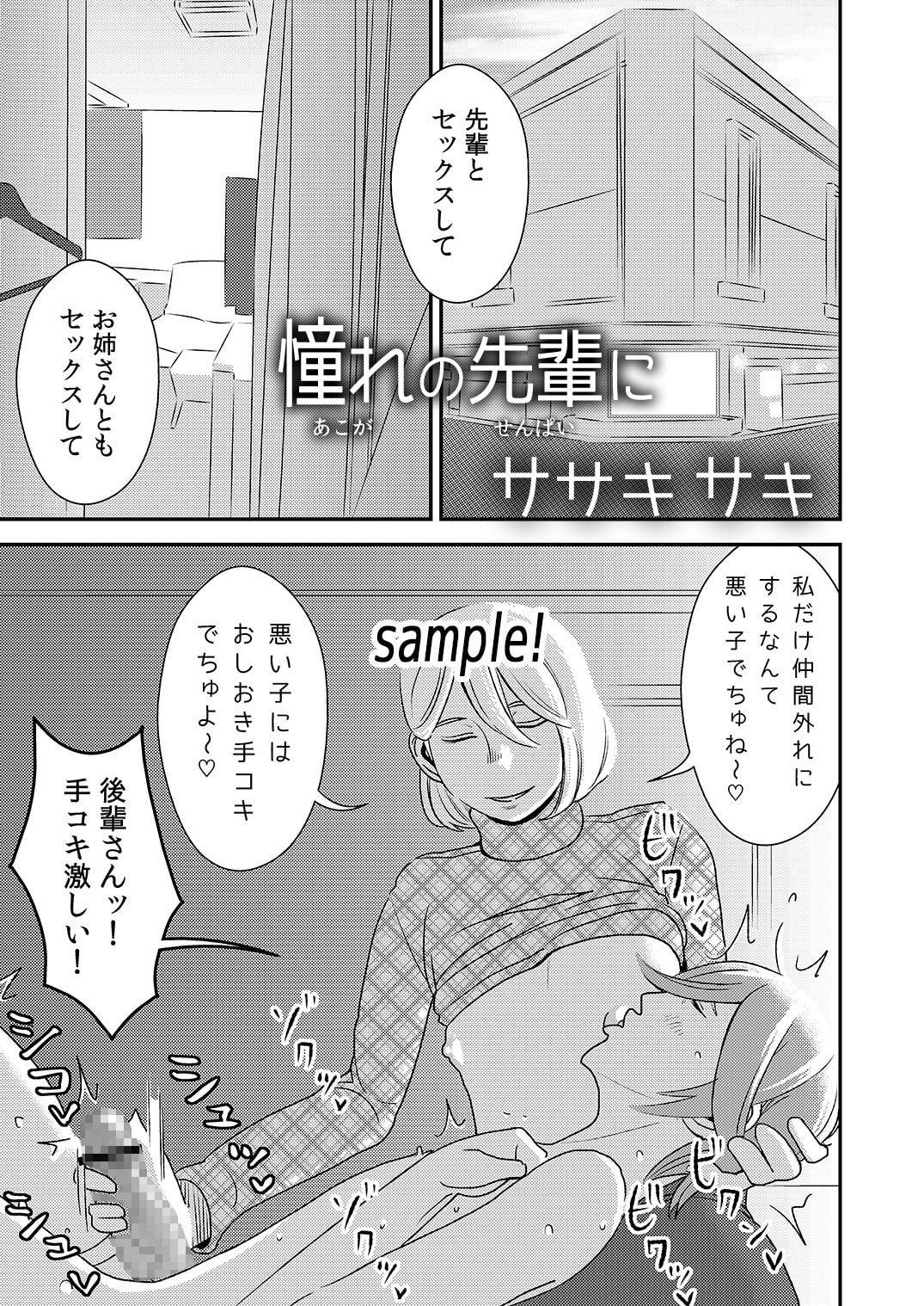 憧れの先輩に ~後輩さん本気セックス!~