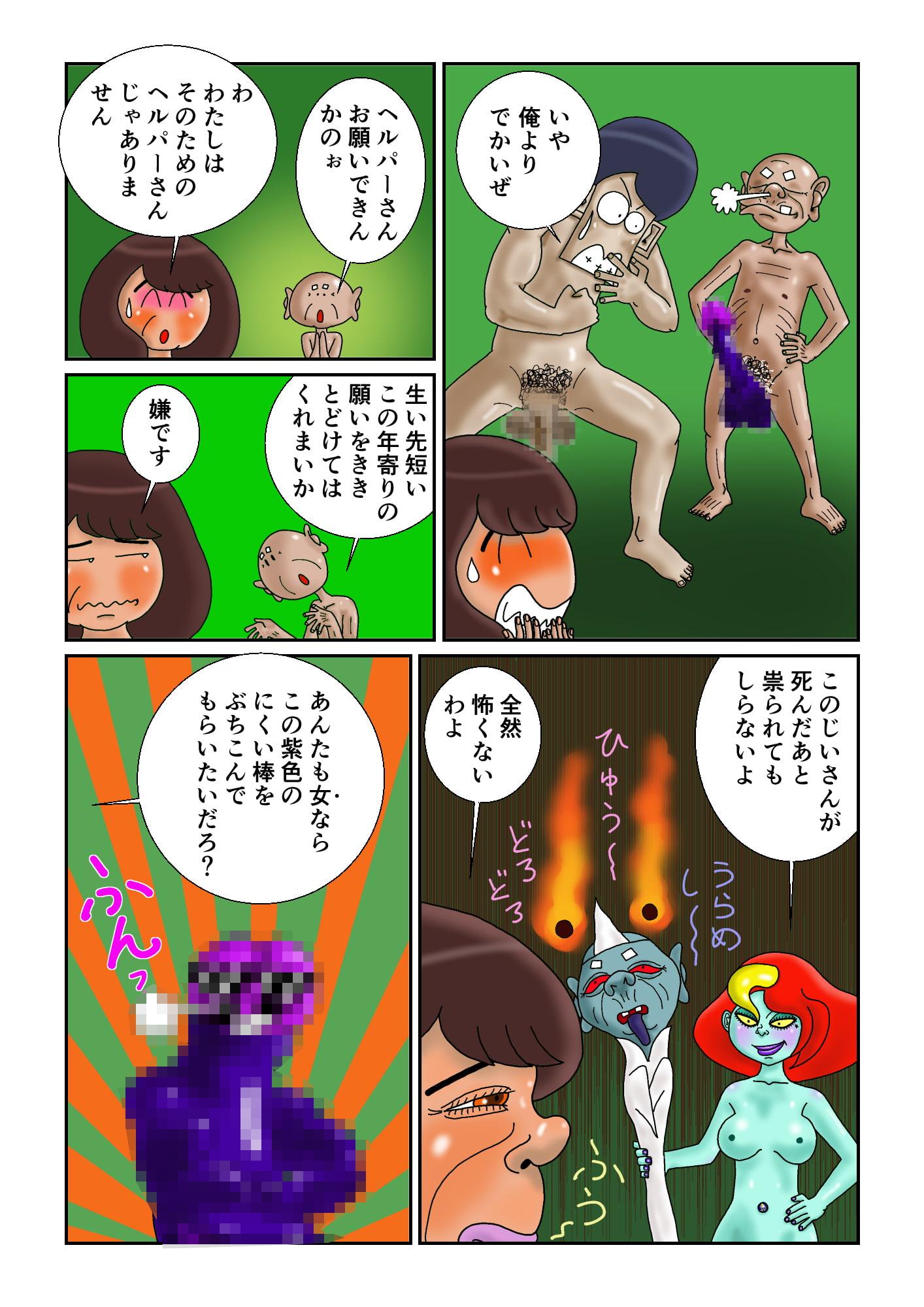 女神の力で紫色のにくい棒になったち○こでヘルパーさんを犯すじーさんの話