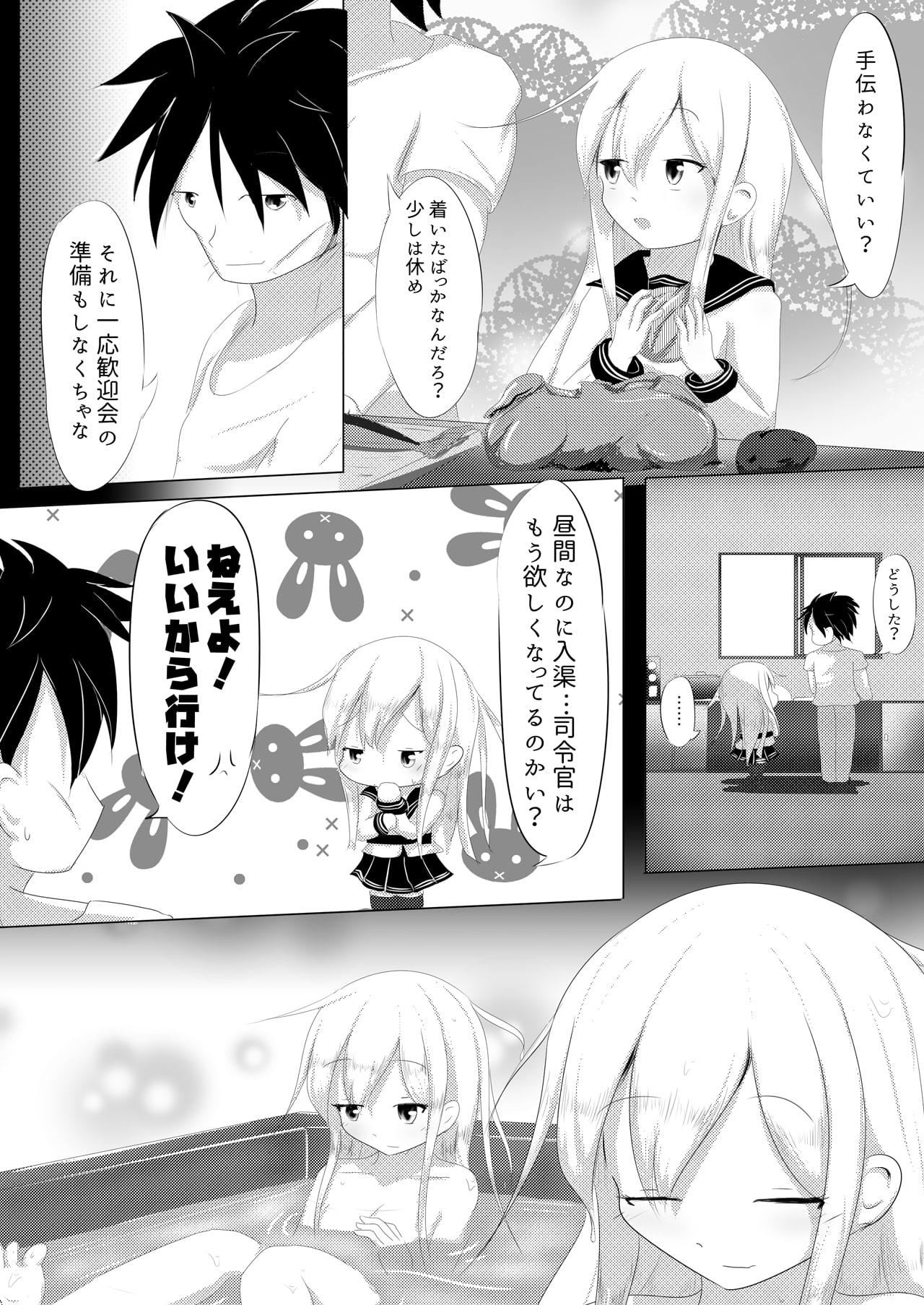 夜明け前第二部上編【日本語版】