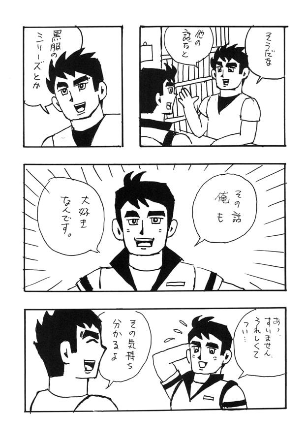 マイヒーロー