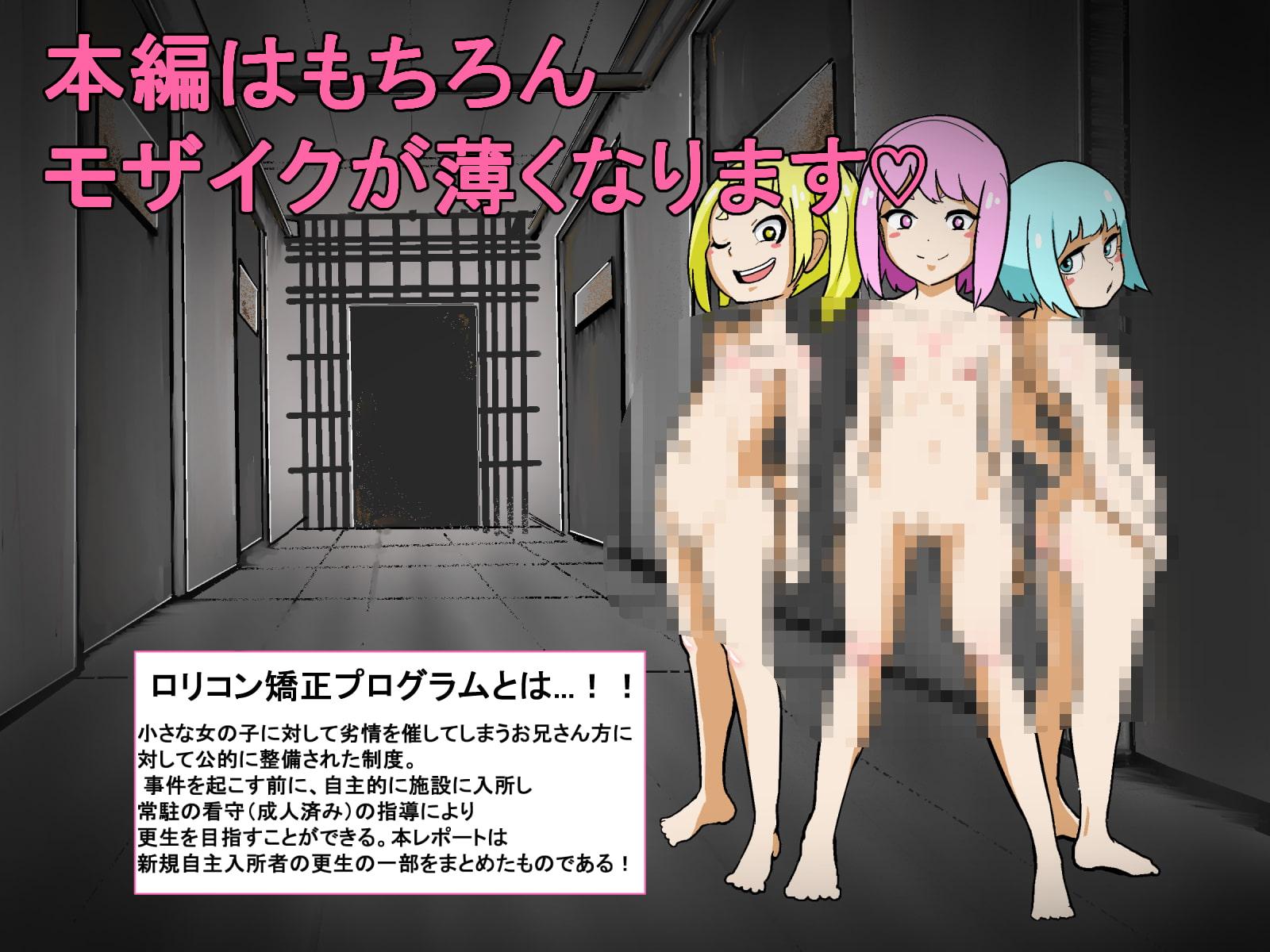 ロリコン矯正プログラム~看守三姉妹射精管理レポート~
