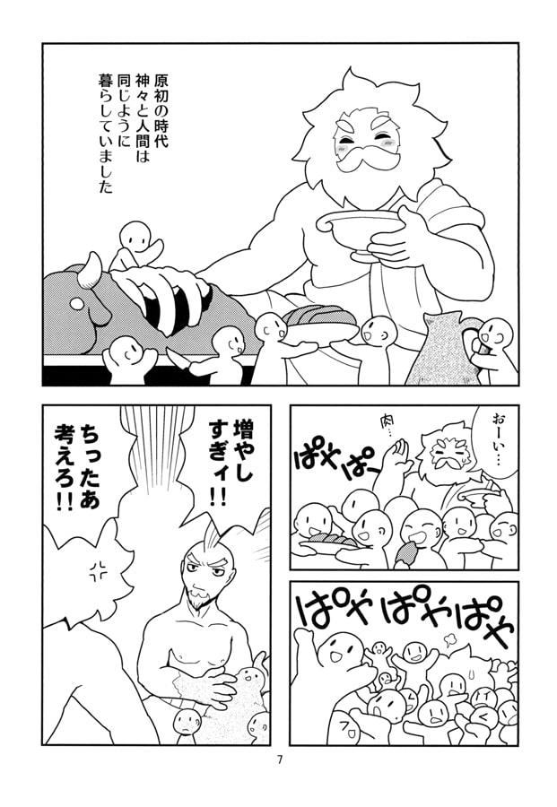 Mythos~ギリシア神話4コマ10