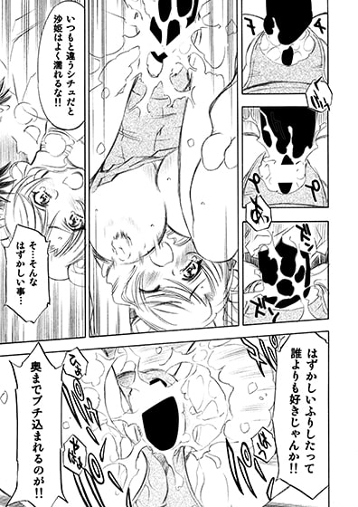 とらぶるっ娘~沙姫&綾~