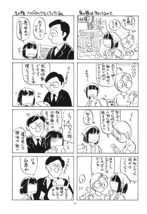 よりぬき!職場の達人王3&4