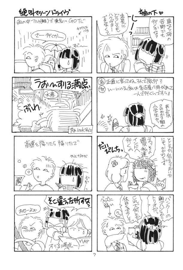 よりぬき!職場の達人王6