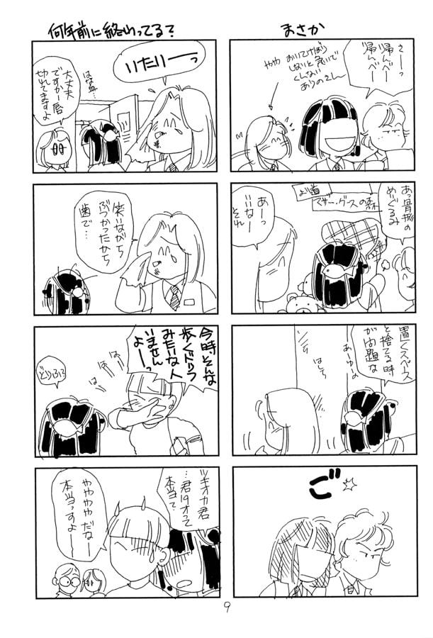 よりぬき!職場の達人王7