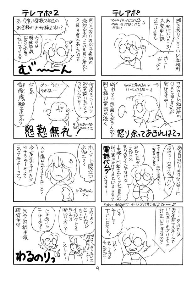 よりぬき!職場の達人王8