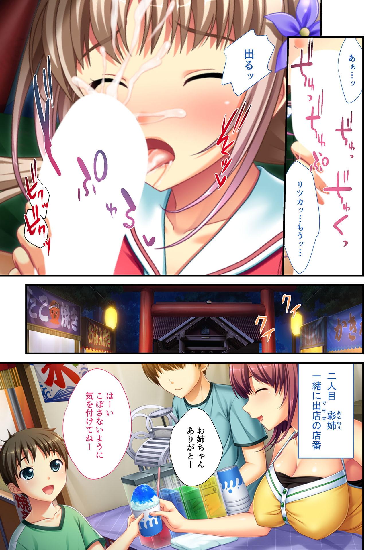 里帰りでハーレムH 田舎で処女幼なじみ性開発!!(4) フルカラーコミック版