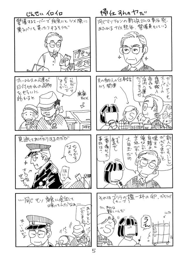 隣の達人王スペシャル!