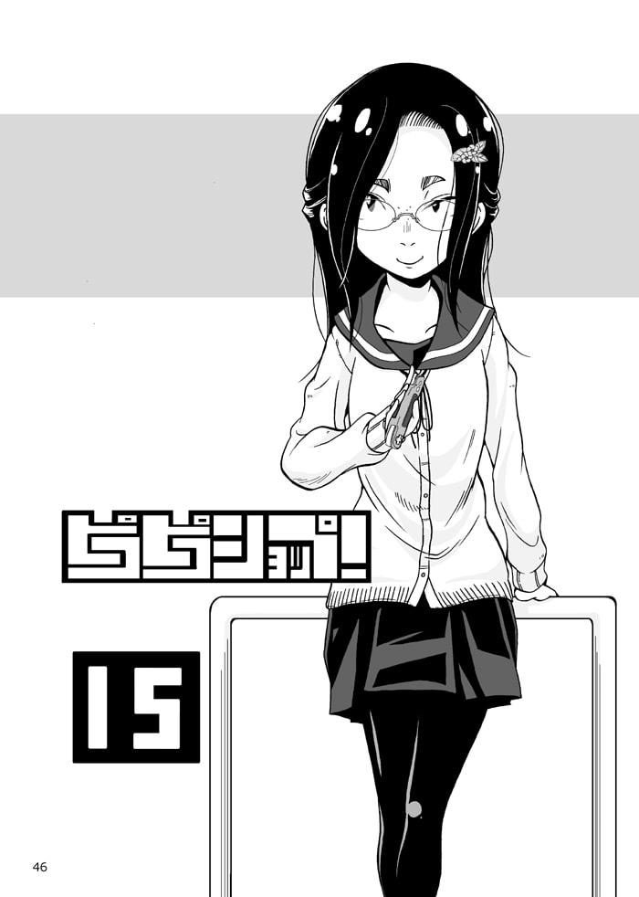 ピコピコショップ!総集編3