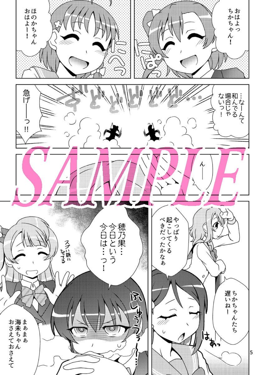 すかーみっしゅ! in the Lo〇eLive!
