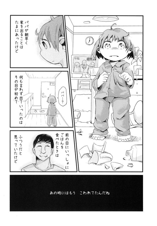 リトルネッロが止まらない[前編]