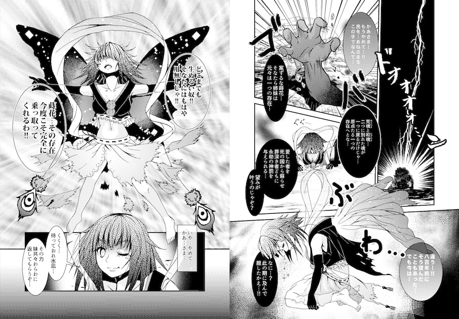 海神姫の巫女とポワゾンポワソン2