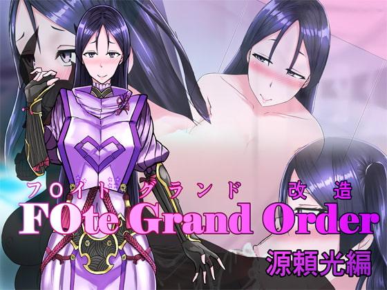 F○te Grand Order (フ○イトグランド改造) #01 源頼光