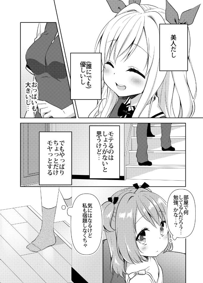 きんようびのおたのしみ~とっくんかいし!~