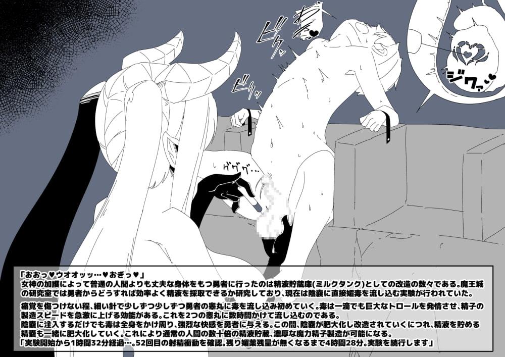 勇者くんが魔物たちに肉体改造されていく話3